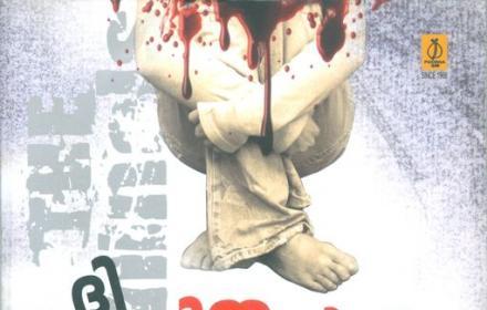 "Cover of ""ദി ക്രിമിനൽസ് (ഡിറ്റക്റ്റീവ് നോവൽ) Di kriminals : ḍiṯṯakṭīv nōval"""